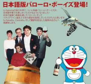 barolo boys japanese subtitles now available